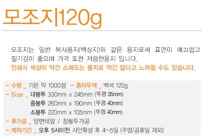 _120g_copy1.jpg